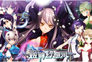 姬神幻想录游戏下载 姬神幻想录安卓版下载