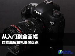 ...相机:EOS-650D-从入门到全画幅 佳能单反相机降价盘点