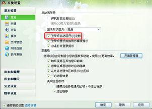 取消qq宠物自动登录 怎么设置qq宠物不自动登录