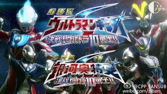 银河奥特曼S剧场版啥时候才能在中国网站上看啊,什么时候才有啊