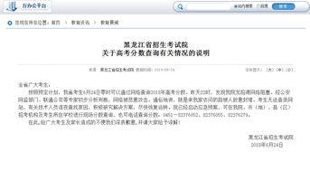 介绍,按照预定计划,黑龙江考生6月24日零时可以通过网络查询2018...