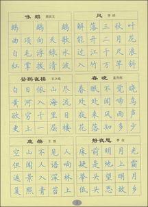 书钢笔字帖练习印,顾仲安钢笔书字帖,书基础程,笔书练习字帖