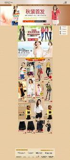 淘宝冬季女装店铺装修设计PSD素材模板模板下载 图片编号 11257697...