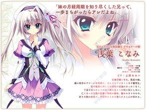 罗马音:Asaba Konami   CV:上原あおい(深田爱衣)   血型:AB型 ...