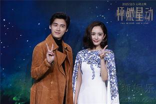 ...3日心动上映的浪漫爱情电影《怦然星动》,昨日在京举办