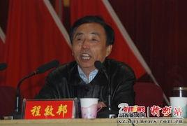 忻州市委提名张春同志任五台县县长