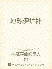 ...最新章节 神魔巫仙妖鬼人01 地球保护神无弹窗广告 平板电子书网