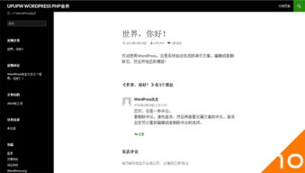 ...w php套件wordpress安装教程1 WordPress PHP套件 UPUPW论坛