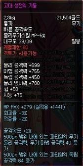 DNF80级粉武器与远古粉装备属性 韩服第三季版本