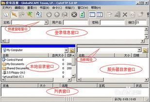 ...机必须下载的 FTP文件传输软件