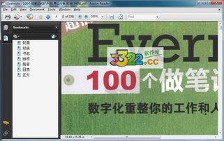 ...100个做笔记的好方法 Evernote 100个做笔记的好方法 pdf下载 3322...