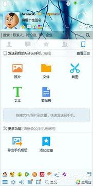 你不知道的QQ运用技巧:[6]应用管理器的运用