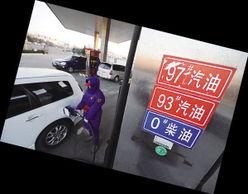 零号变革-国家发展和改革委员会7日宣布自2月8日零时起将汽、柴油价格每吨提...