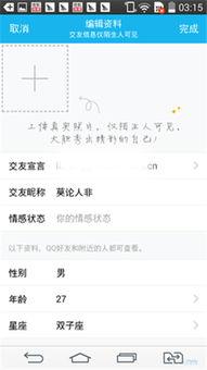 加强语音通话及社交 手机QQ5.3版体验