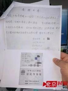 ...利贷 家长提供身份证并手持假条拍照