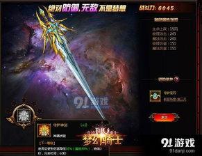 奇迹重生 梦幻骑士中最强的防御神器是什么 奇迹重生 梦幻骑士PK怎么...