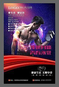 灏_诃wpmxu剧汗韬啖mx妗-时尚健身海报下载 6565361
