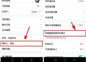 在手机QQ中关闭好友邀请加群自动通过的具体方法
