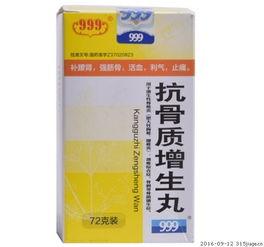 抗骨质增生丸 999 72g