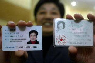 ...换发第二代居民身份证工作正式启动