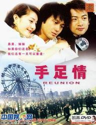 弟弟被人领到马来西亚,妹妹奔波到内地,而哥哥则消失在香港.12年...