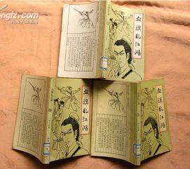 ...很早的一部武侠小说,男主角名叫江竹 ,求电子档的啊,先谢谢了啊