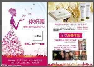 美容美体店宣传单页模版图片