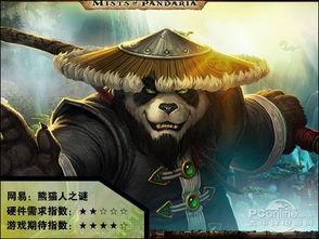 魔兽世界:熊猫人之谜-剑灵 使命召唤领衔 CJ2012火爆新游一览