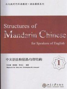 中文语法快易通 句型结构