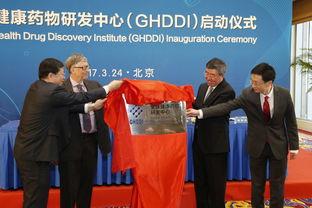 ...药物研发中心(GHDDI)举行了揭牌仪式,并共同见证了三方关于...