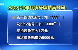 深圳启动吉祥号牌拍卖 96.5万拍得粤BB888B