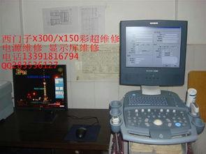 西门子X300 X150彩超维修
