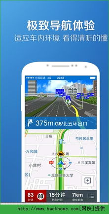 腾讯路宝导航apk下载,腾讯路宝安卓手机版apk v2.2.3 网侠手机软件站
