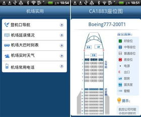 航班查询方法