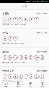 时时彩app下载 时时彩手机版下载v1.0.7 安卓版 当易网
