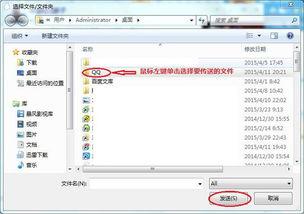 QQ怎么发送文件夹