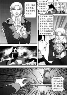 灵云传漫画 04状况倍出的旅行 四 漫客栈