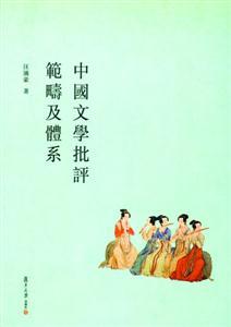 中国式文学言说的文化传统是什么