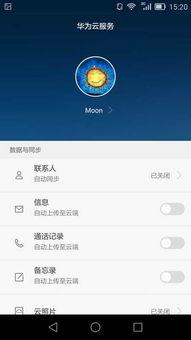 华为云服务手机客户端图片预览