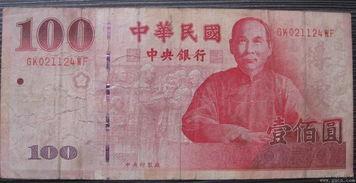 百元台币一张