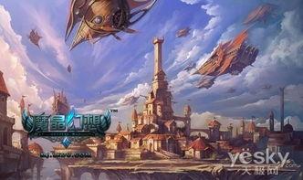 《最终幻想13-2》资料整理、全时空门列表第三章