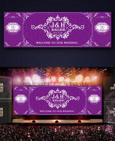 欧式高端紫色婚礼背景喷绘ps设计源文件图片素材 高清psd模板下载 ...