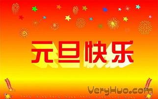 ...情 2018年元旦贺词2018狗年新年祝福语 最火下载站 表情