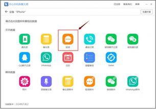 苹果手机删除了短信怎么找回 误删短信如何恢复 52pk下载站