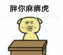 表情 告辞你麻痹表情包 告辞你麻痹微信表情包 告辞你麻痹QQ表情包 ...