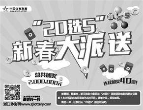 江苏十一选五开奖结果-浙江体彩 20选5 派奖200万元2月22日开启