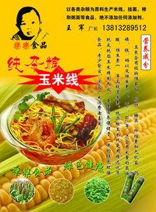 乐乐食品彩页图片