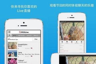 fc2live直播视频下载 fc2live下载v6.0 9553安卓下载