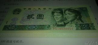 出售十分漂亮的100张902 人民币回收 纸币回收 纪念币回收 金银币回...
