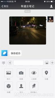 iphone微信朋友圈小视频如何保存或者导出来